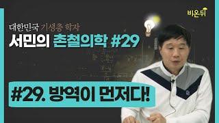 (오후10시) [서민의 촌철의학] #29 방역이 먼저다! (단국대학교 의과대학 서민)