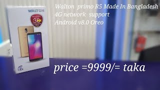 Walton Primo GM3 Hands on Review - PakVim net HD Vdieos Portal