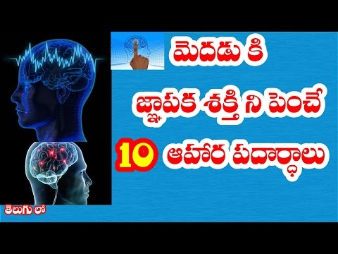 10 Foods to Improve Your Memory Naturally and Boost Brain Power in telugu by telugu World Visite