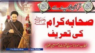 Quran Majeed se  Sahaba Karam ra ki Tareef by Allama Shahenshah Hussain Naqvi