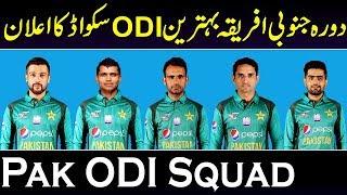 Pakistan ODI Squad Against South Africa   Pak vs Sa 2019   Branded Shehzad