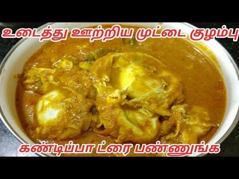Chettinad Muttai kulambu in Tamil/ poached egg curry in Tamil/ உடைத்து ஊற்றிய முட்டை குழம்பு
