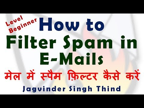 How to filter spam in emails - gmail and Hotmail in Hindi - मेल में स्पैम फ़िल्टर कैसे करें