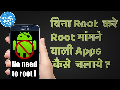 How To Run Rooted Apps Without Rooting your Android|NO ROOT REQUIRED TO RUN ROOT APPLICATIONS|RDT