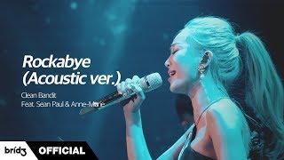 [LIVE] HYOLYN(효린) - Rockabye(Clean Bandit, feat Sean Paul & Anne-Marie, Acoustic ver.) Cover