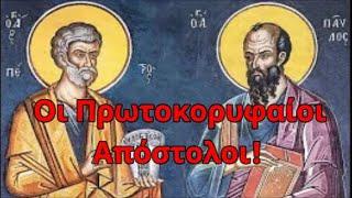 29 Ιουνίου: Άγιοι Πέτρος και Παύλος - Οι Πρωτοκορυφαίοι Απόστολοι