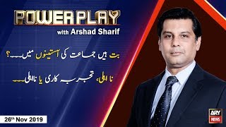 Power Play | Arshad Sharif  | ARYNews | 26 November 2019