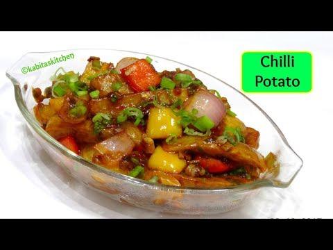 Chilli Potato Recipe   चिल्ली पोटैटो   Easy Starter Recipe   Indo Chinese Recipe   KabitasKitchen