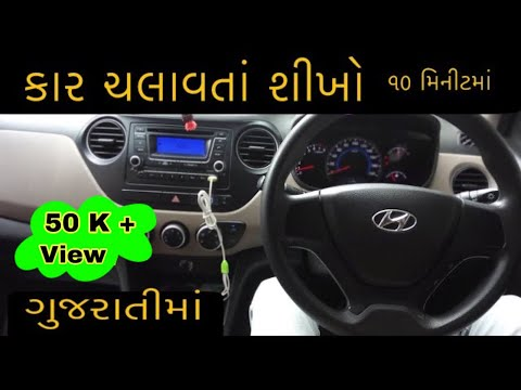 How to Learn Car Driving In Gujarati.Car chalavta sikho.(part 1)