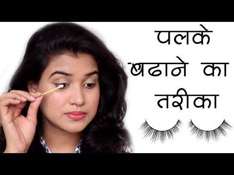 How to Grow Long Eyelashes (Hindi)