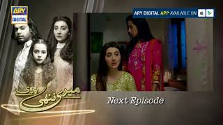 Meri Nanhi Pari Episode 4 ( Teaser ) - ARY Digital Drama