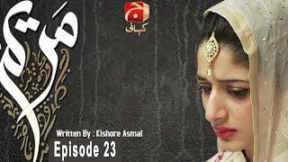 Maryam  - Episode 23   GEO KAHANI