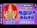 Arumuga Kavasam Arupadaiveedu Suprabatham Jukebox Songs Of M