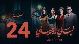 #x202b;مسلسل ليالي أوجيني - الحلقة 24 الرابعة والعشرون كاملة |layali Eugenie - Episode 24#x202c;lrm;