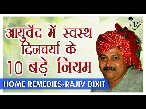 Rajiv Dixit - स्वस्थ दिनचर्या के 10 बड़े नियम  | Top 10 Healthy Lifestyle Tips