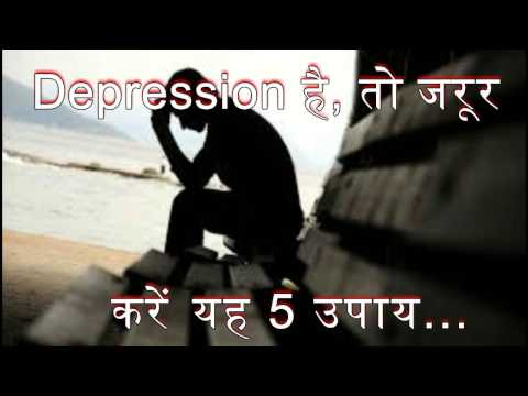 डिप्रेशन  है, तो जरूर करें यह 5 उपाय | herbal remedies for depression |natural remedy for depression