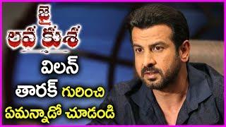 Jai Lava Kusa Movie Villain Ronit Roy Sensational Comments About Jr NTR  | Nivetha Thomas