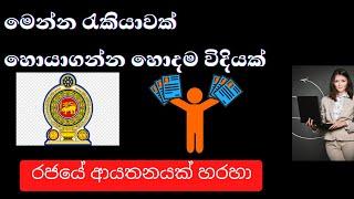 මෙන්න රැකියාවක් හොයාගන්න හොදම විදියක් - New way to find jobs in srilanka