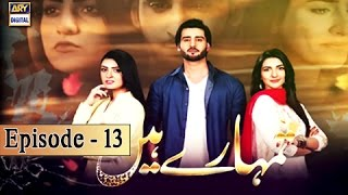 Tumhare Hain Ep 13 - 21st April 2017 - ARY Digital Drama