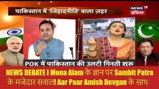 NEWS DEBATE I Mona Alam के ज्ञान पर Sambit Patra के मजेदार सवाल! Aar Paar Amish Devgan के साथ