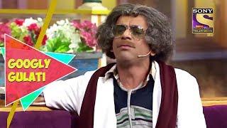 Chandu Interviews Dr. Gulati   Googly Gulati   The Kapil Sharma Show