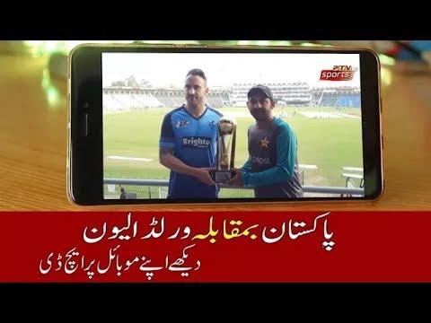 🏏 How To Watch LIve final Match Of Pakistan Vs World XI Series