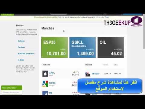 شرح موقع Etoro للربح مع 100 دولار هدية عند التسجيل للحصول على دخل قار شهريا