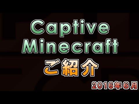 【配布ワールド紹介】Captive Minecraft 実績解除で広がる世界