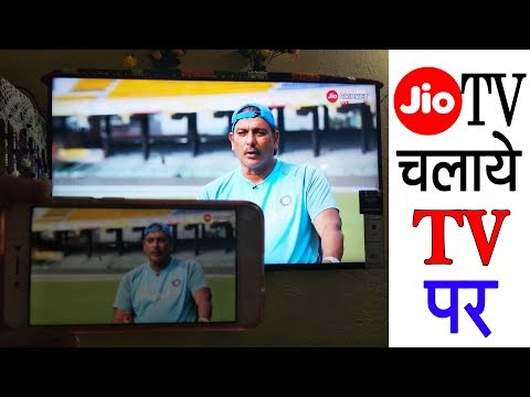 How To Play Jio Tv On Tv Bigger Screen LED Home TV (HINDI/URDU)