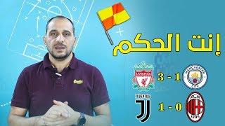 ليفربول 3-1 مانشستر سيتي | يوفنتوس 1-0 اي سي ميلان | تحليل تكتيكي لمباريات الأحد