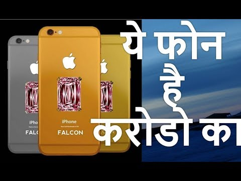 Most expensive phone in the world Falcon phone