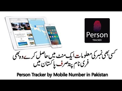 Person Tracker by Mobile Phone Number in Pakistan || Name & Address 2018 | SWTV |