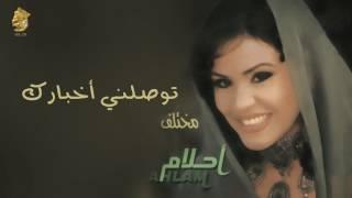 #x202b;أحلام - توصلني أخبارك (النسخة الأصلية) |2000| (ahlam - Tewslny Akhbarak (official Audio#x202c;lrm;