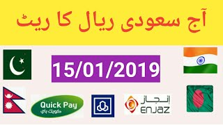 Saudi Riyal Exchange Rate Today 15 01 2019 Arabia Currency In