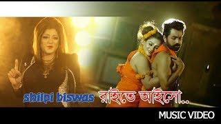 Raaite Aisho By Shilpi Biswas | HD Muisc Video | Shafiuddin Shikder, Ahmed Kislu