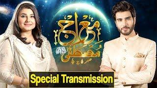 Meraj e Mustafa | Shab e Meraj Special Transmission | Imran Abbas, Javeria Saud | Express TV