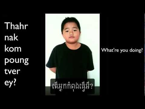 Let's Learn Khmer (Part 1) េមរៀនទី​​ ១