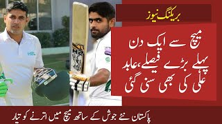 Big news for Abid Ali and Fawad Alam || Pakistan vs Sri Lanka 1st Test Day 1 2019