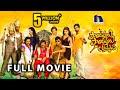 Download Pandavulu Pandavulu Tummeda Full Movie || 2014 || Mohan Babu, Vishnu, Manoj, Hansika, Praneetha In Mp4 3Gp Full HD Video