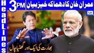 PM Imran Khan Announced Big News   Headlines 3 PM   23 August 2019   Dunya News
