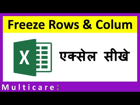 How to freeze Rows and Colum in Excel 2016 | In Hindi