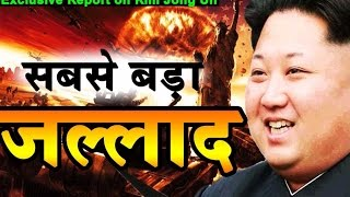 North Korea का जल्लाद तानाशाह Kim Jong | Full Documentary on Kim Jong-un |