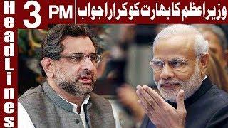PM Khaqan Abbasi's Last Warning To India - Headlines 3 PM - 10 April 2018 - Express News