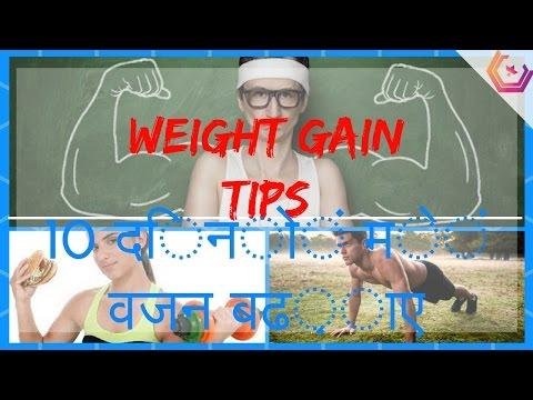 Weight Gain Tips in Hindi | 10 दिनों में वजन कैसे बढ़ाए?