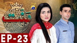 Mannat - Episode 23 | HAR PAL GEO