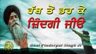 """""""Rabb Ton Darr Ke Zindagi Jio""""   Always Fear God   New Katha   Bhai Pinderpal Singh Ji"""