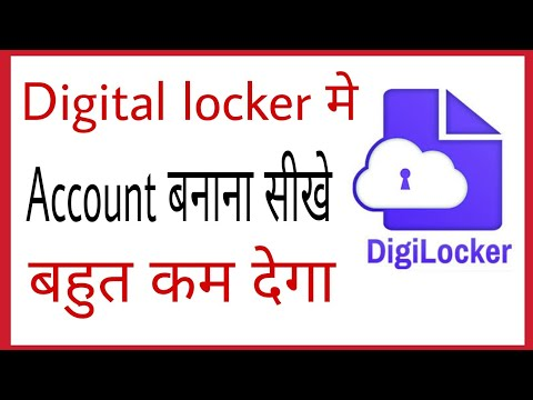 Digilocker ka account kaise banaye | how to create account in digital locker in hindi