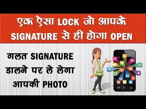 Signature App Lock | यह एप्प है बहुत ही खास | Best Lock Screen For Android