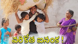 Vari kotha ainaka | Village Paddy farming part -2 | my village show comedy