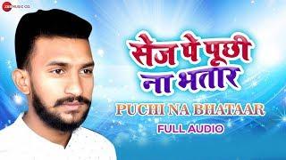 पूछी ना भतार Puchi Na Bhataar - Full Audio | Sej Pe Puchi Na Bhataar | Sunny Gelori | Arya Sharma